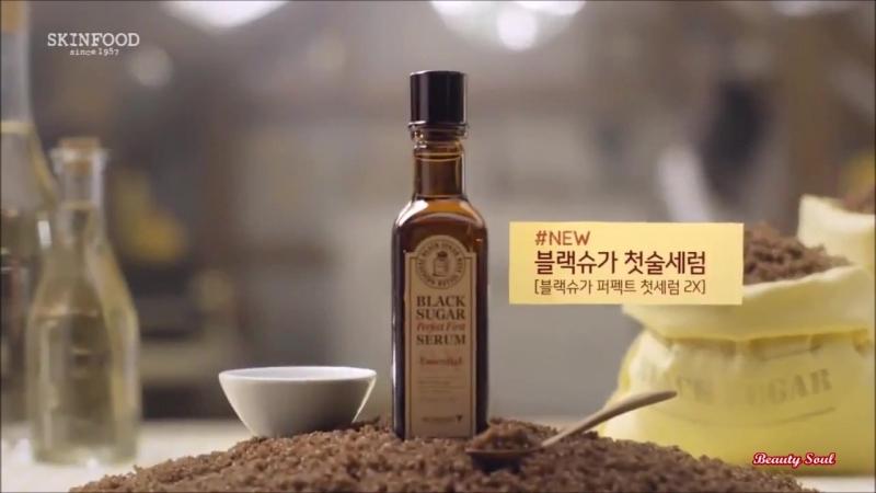 SKINFOOD Black Sugar Perfect First Serum The Essential