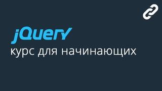 08. jQuery работа с формой val. Курс по jQuery