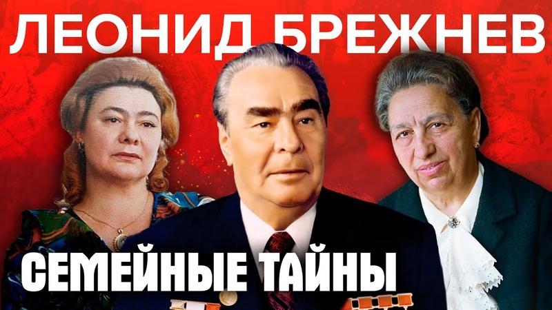 Семейные тайны Леонида Брежнева
