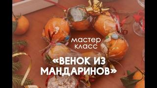 "Новогодний мастер-класс ""Венок из мандаринов"" // Онлайн-лекторий ЦКР"