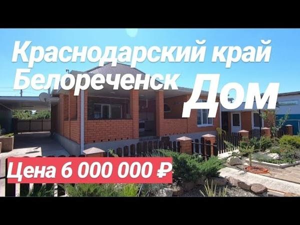 Продается Дом в Краснодарском крае Цена 6 000 000 рублей Недвижимость в Белореченске