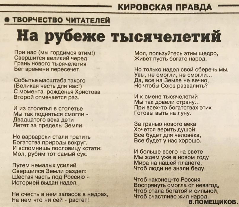 О чем писали кировские газеты двадцать лет назад? Конец декабря 1999 года., изображение №9