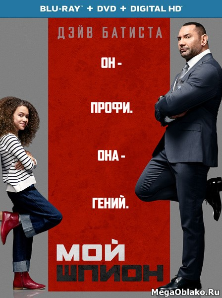 Мой шпион [Расширенная версия] / My Spy [Extended Cut] (2020/BDRip/HDRip)