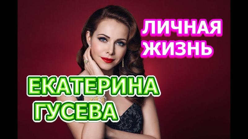 Екатерина Гусева биография личная жизнь муж дети Актриса сериала Разбитое зеркало 2020