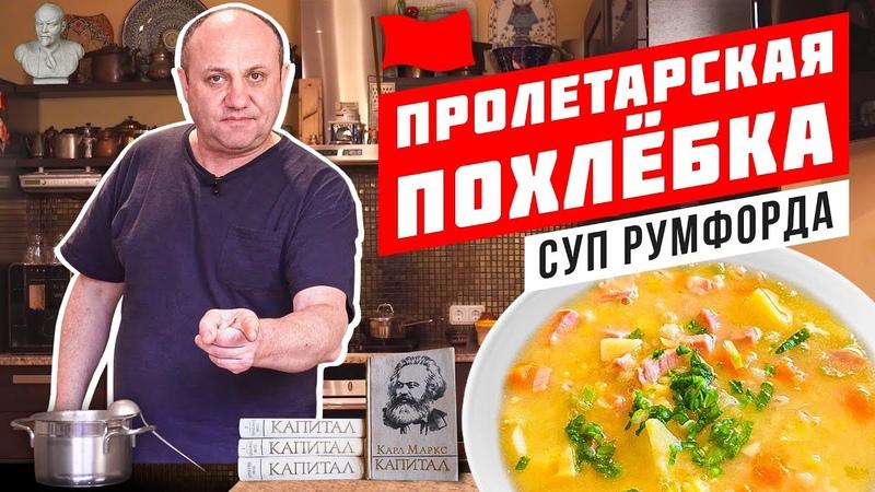 СУП БЕДНЯКОВ из книги Капитал К Маркса или суп Румфорда