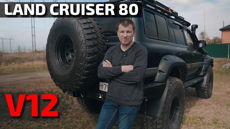 Злой Крузак V12 на 42 х колесах