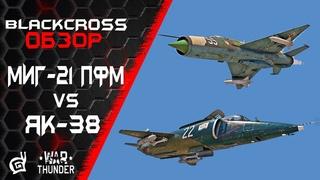 Чем прокачивать топы: МиГ-21ПФМ VS Як38