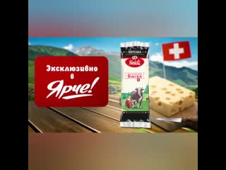 Сыр heidi «switzerland swiss»