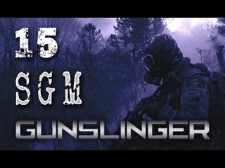 GUNSLINGER + SGM 2.2 [. COP] Ep15