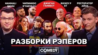 Камеди Клаб Разборки рэперов Гарик Харламов Павел Воля