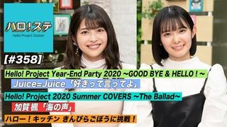 【ハロ!ステ#358】Juice=Juice「好きって言ってよ」LIVE!Hello! Project 2020 Summer COVERS ソロ歌唱映像ᦀ