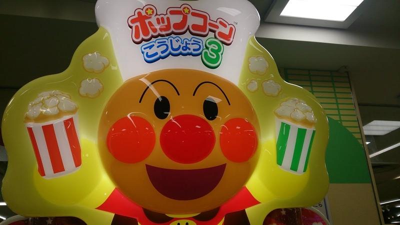 アンパンマン ポップコーンこうじょう 3 Anpanman Popcorn Machine 3