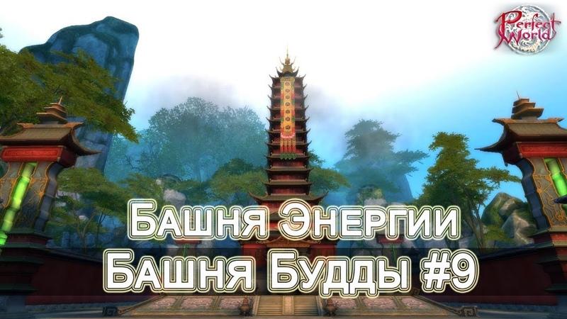 Башня Энергии Башня Будды 9 Perfect World Guide