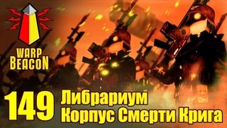 ВМ 149 Либрариум 40к - Корпус Смерти Крига / Death Korps of Krieg