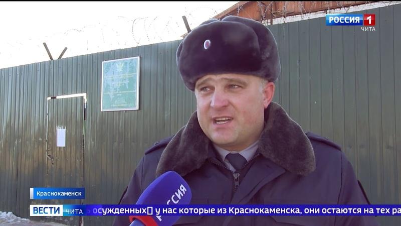 У каждого есть второй шанс В Краснокаменске осужденные могут исправляться по соседству с родными