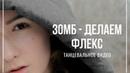 Танец под песню Зомба ДЕЛАЕМ ФЛЕКС