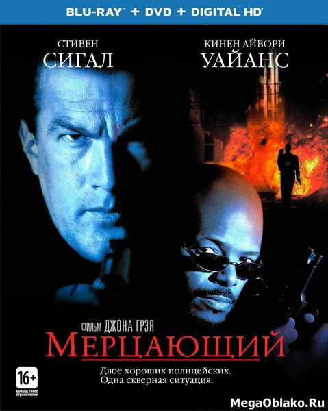 Мерцающий / The Glimmer Man (1996/BDRip/HDRip)