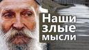 Всему виной наши злые мысли Фаддей Витовницкий