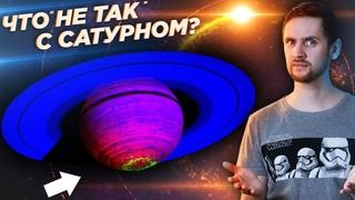 Раскрыта еще одна тайна Сатурна / Обнаружены недостающие черные дыры? /Джеты 3C 279 / Астрообзор #52