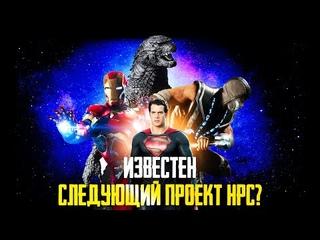 СЛЕДУЮЩИЙ ПРОЕКТ NRS УЖЕ ИЗВЕСТЕН?! Injustice 3, Marvel Файтинг