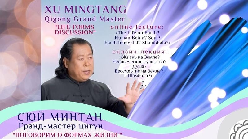 📣 Поговорим о Формах Жизни на Земле Человеческое существо Душа Земное бессмертие Шамбала
