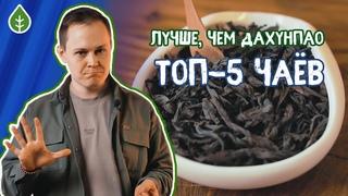 ТОП-5 альтернатив китайскому чаю Да Хун Пао