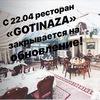 Gotinaza Gruzinskiy-Dom