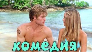 """НОВЕЙШАЯ КОМЕДИЯ! ПОТРЯСАЮЩИЙ ФИЛЬМ! """"Любовь на Острове"""" ЗАРУБЕЖНЫЕ КОМЕДИИ, НОВИНКИ КИНО, ФИЛЬМЫ HD"""