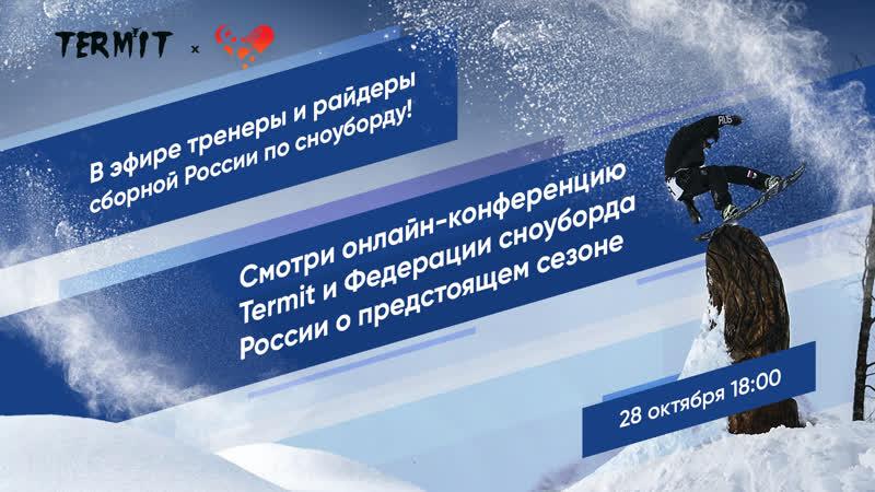 Пресс конференция бренда Termit и Федерации сноуборда России
