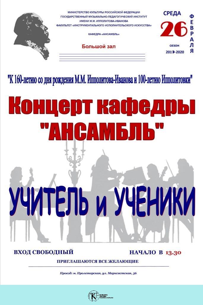 Концерт кафедры «Ансамбль» | «Учитель и ученики»