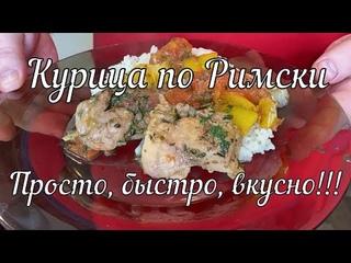 Курица по Римски  // Chicken in Roman style