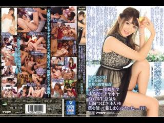 Amami Tsubasa, Ootsuki Hibiki [IPX-454]{Порно Хентай Hentai Javseex  Porno Brazzers Mofos Older sister Аниме Anime}