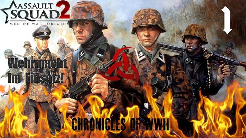 Mod WW2 Chronicles В Тылу Врага Штурм 2 Вермахт I Im Einsatz Глава 1