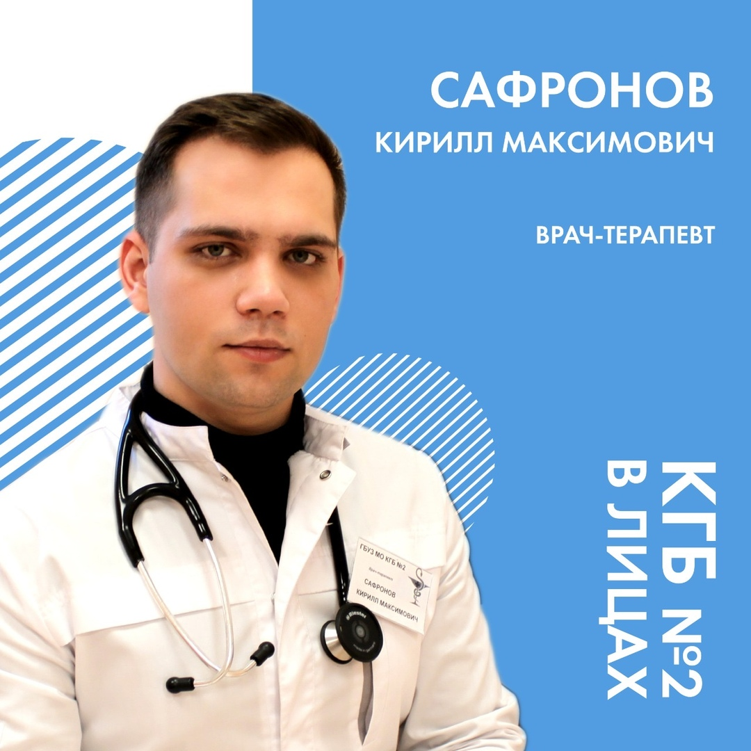 Красногорская городская больница №2 в лицах