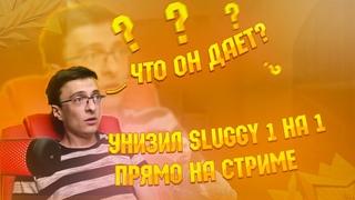 УНИЗИЛ Sluggy ПРЯМО НА СТРИМЕ / ОН БЫЛ В ШОКЕ😨
