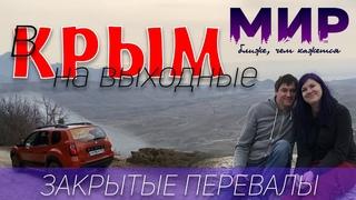 Крым. Звездопад воспоминаний и закрытый перевал.