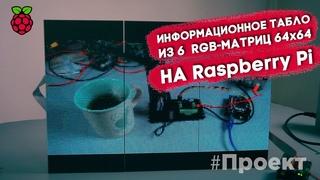 Проект! Информационное табло, бегущая строка, экран из RGB-матриц 64x64 на Raspberry Pi