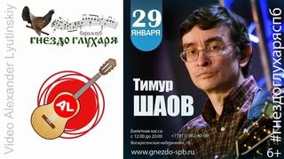 Тимур ШАОВ - Бард-клуб «Гнездо глухаря» в Санкт-Петербурге