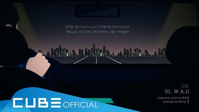 육성재 YOOK SUNGJAE 'W A U' Lyric Video ENG