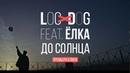 Loc Dog feat Ёлка До солнца 0
