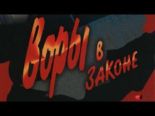 Воры в законе (1988).  the  made