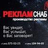 «РЕКЛАМСНАБ» - Наружная реклама в Мск