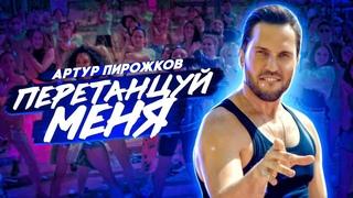 Артур Пирожков - Перетанцуй меня [Премьера клипа 2020]