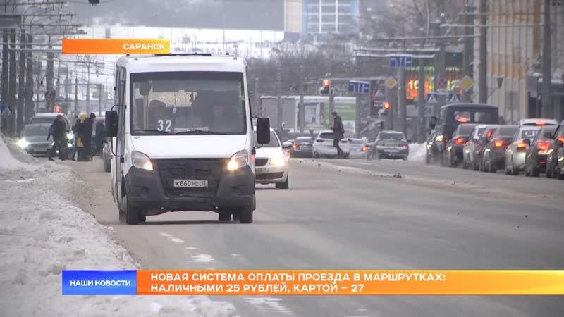 Новая система оплаты проезда в маршрутках наличными 25 рублей картой 27
