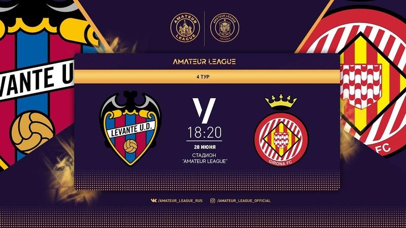 Amateur League Spain Леванте Жирона 4 тур