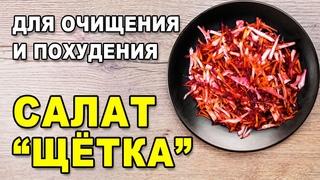 Салат «Щётка» (или «Метёлка»): для очищения кишечника и похудения, классический рецепт приготовления