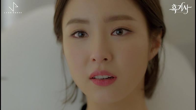 이라온 임지영 Closer 흑기사 OST Music Video