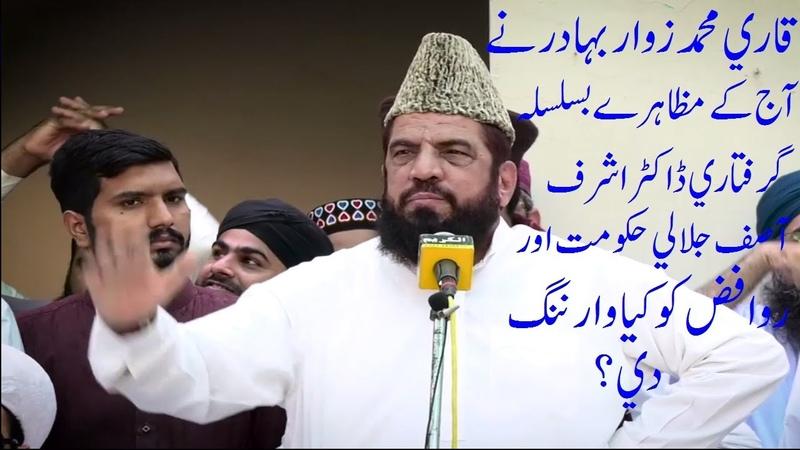 Qari Muhammad Zawar Bahadur Adress About Dr.Ashraf Asif Jalali Arrested