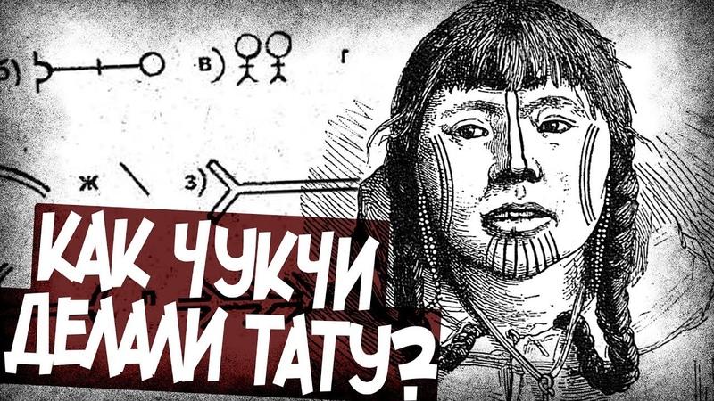 Как Чукчи Делали Татуировки Значение И История