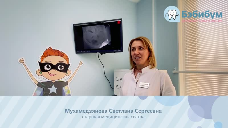 DIAGNOcam в Бэбибум Стоматология в Оренбурге